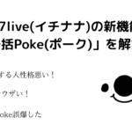 17live(イチナナ)の新機能「一括Poke(ポーク)」を解説!
